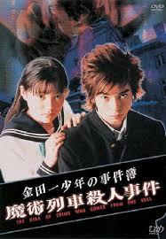 Kindaichi Shonen No Jikenbo Season 3
