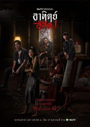 After Dark (2020)