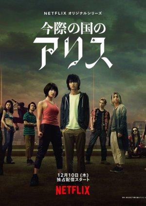 Imawa No Kuni No Alice (2020)