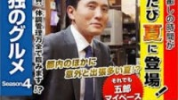 Kodoku No Gurume Season 6