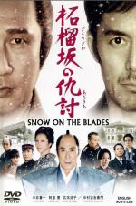 Snow On The Blades