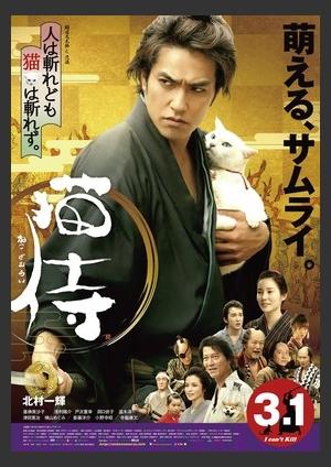 The Samurai Season 10