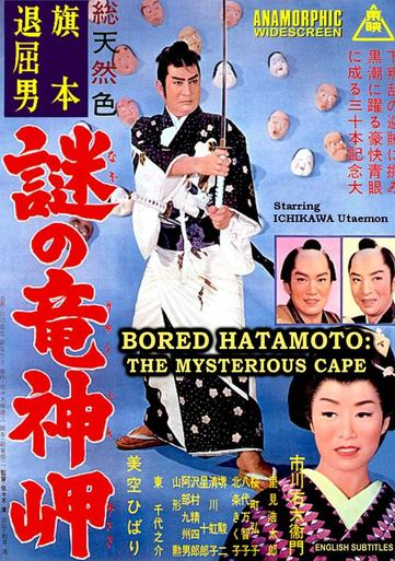 Bored Hatamoto: The Mysterious Cape