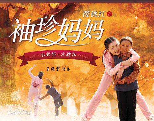 Xiu Zhen Ma Ma
