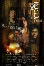 The 1st Seventh Night