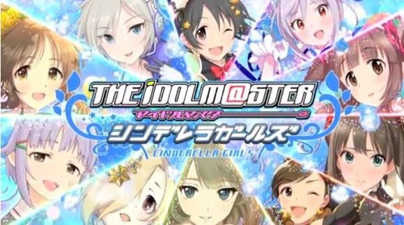 Cinderella Girls Gekijou (web)