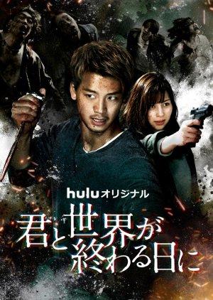 Kimi To Sekai Ga Owaru Hi Ni: Season 2 (2021)