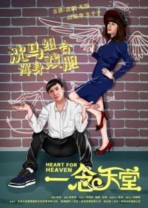Heart For Heaven 2015
