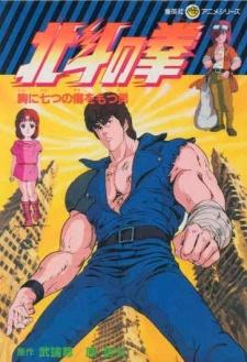 Seikimatsu Kyuseishu Densetsu: Season 1