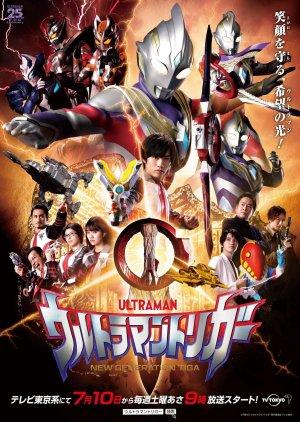 Ultraman Trigger New Generation Tiga (2021)
