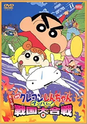 Crayon Shin-chan Movie 10: Arashi Wo Yobu Appare Sengoku Daikassen