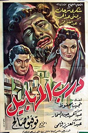Darb Al-mahabil