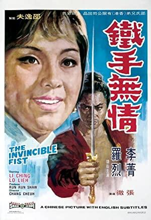 Tie Shou Wu Qing