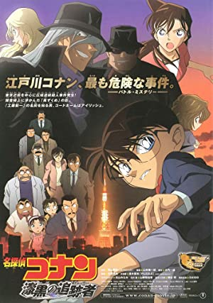 Detective Conan Movie 13: The Raven Chaser
