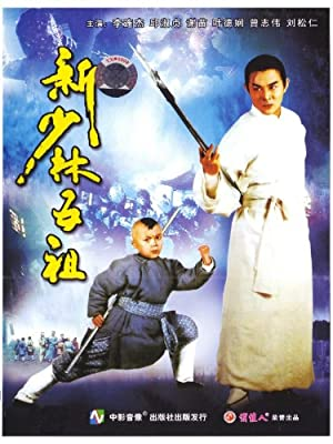 The New Legend Of Shaolin