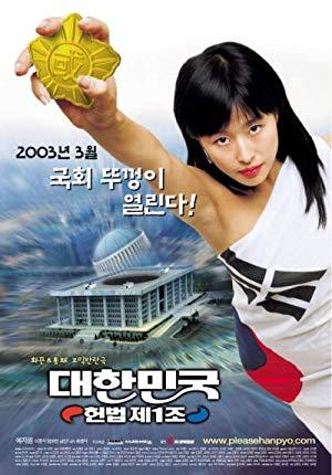 The First Amendment Of Korea