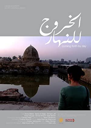 Al-khoroug Lel-nahar