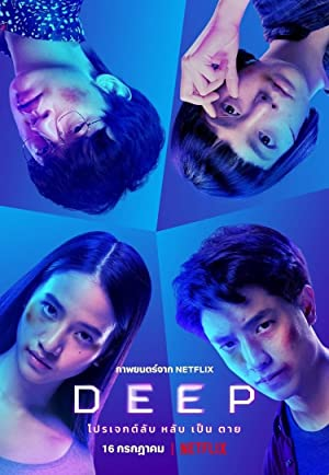 Deep 2021