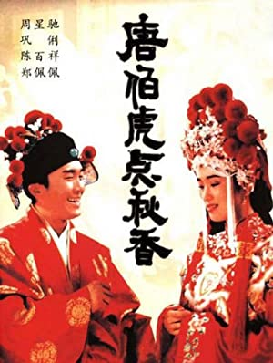 Tong Pak Foo Dim Chau Heung