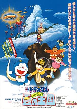 Doraemon: Nobita's The Night Before A Wedding