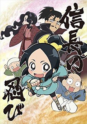 Nobunaga No Shinobi 2