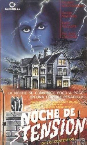 The Victim (1972)