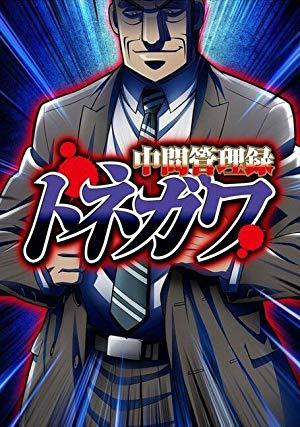 Middle Manager Tonegawa (sub)