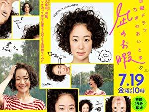 Nagi No Oitoma (2019)
