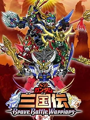 Chou Dengekiban Sd Gandamu Sangokuden: Brave Battle Warriors