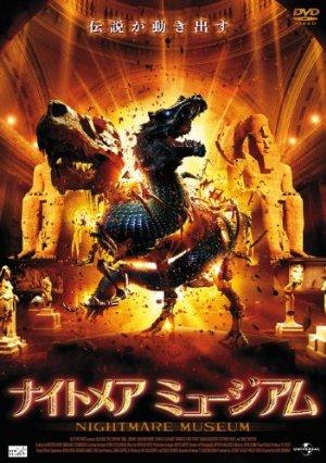 Basilisk: The Serpent King