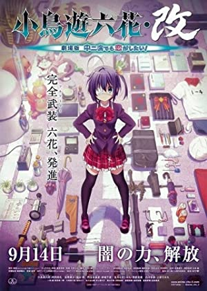 Love, Chunibyo & Other Delusions The Movie: Rikka Takanashi Revision 2013