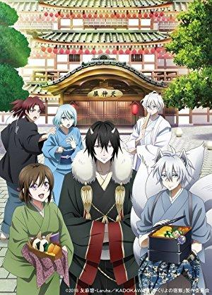 Kakuriyo No Yadomeshi (dub)