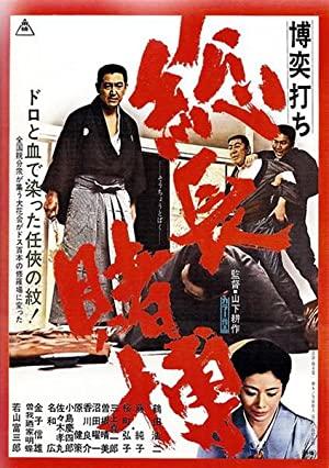 Bakuchiuci: Sôchô Tobaku