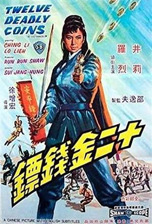 Shi Er Jin Qian Biao