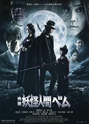 Humanoid Monster Bem (dub)