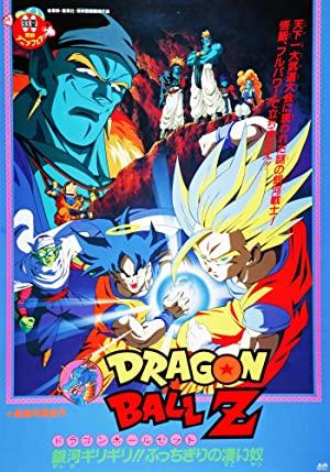 Dragon Ball Z Movie 09: Bojack Unbound (sub)