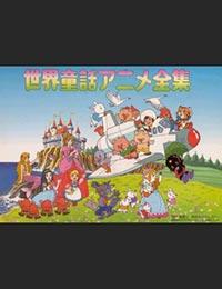 Sekai Douwa Anime Zenshuu (dub)