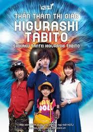 Shikaku Tantei Higurashi Tabito (2017)
