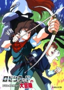 The Great Adventures Of Robin Hood (dub)