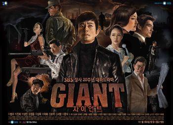 Giant 2010