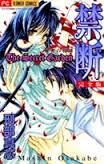 Anime Himitsu No Hanazono