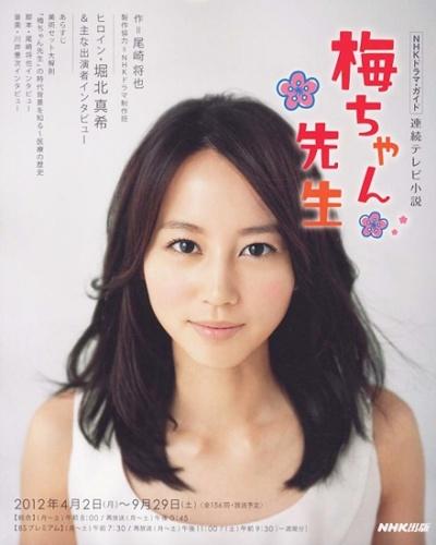 Dr. Ume-chan