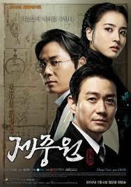 Jejoongwon