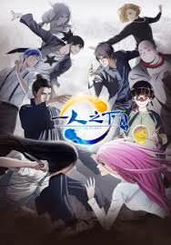 Hitori No Shita: The Outcast 2nd Season (japanese Audio)