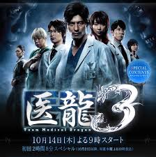 Iryu Team Medical Dragon 3