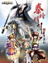 Qin Shi Ming Yue: Bai Bu Fei Jian: Season 4