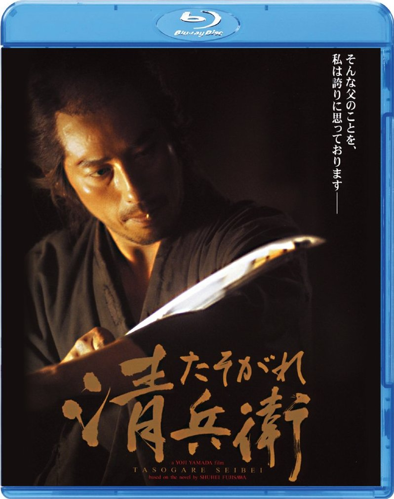 The Twilight Samura