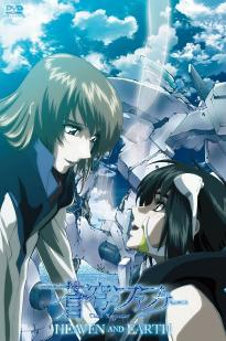 Fafner In The Azure: Heaven And Earth