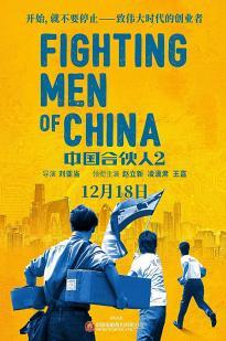 Fighting Men Of China