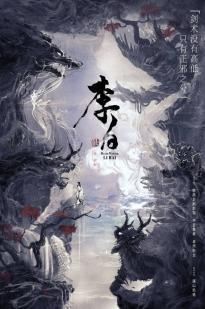 Hellfire Li Bai